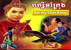 Baksey Cham Krong