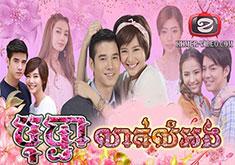 Bopha Leak Lum Ang