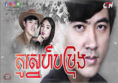 Kou Snae Bomrong