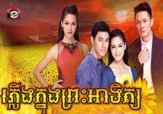 Plerng Knong Preah Atit