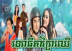 Tep Thida Prey Chher