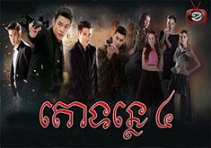 Toa Tonle 4